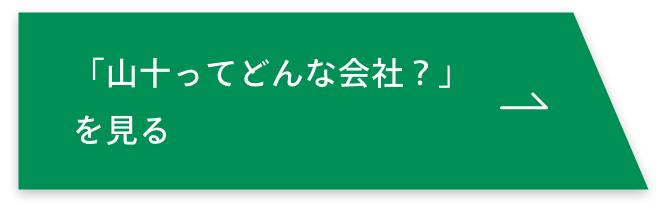 ボタン画像:「山十ってどんな会社?」を見る